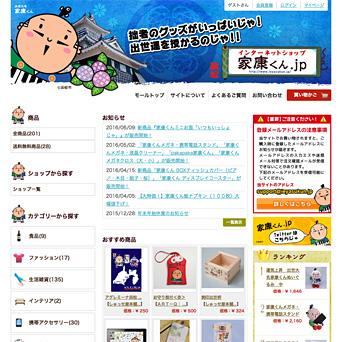 ショッピングサイト:家康くん.jp