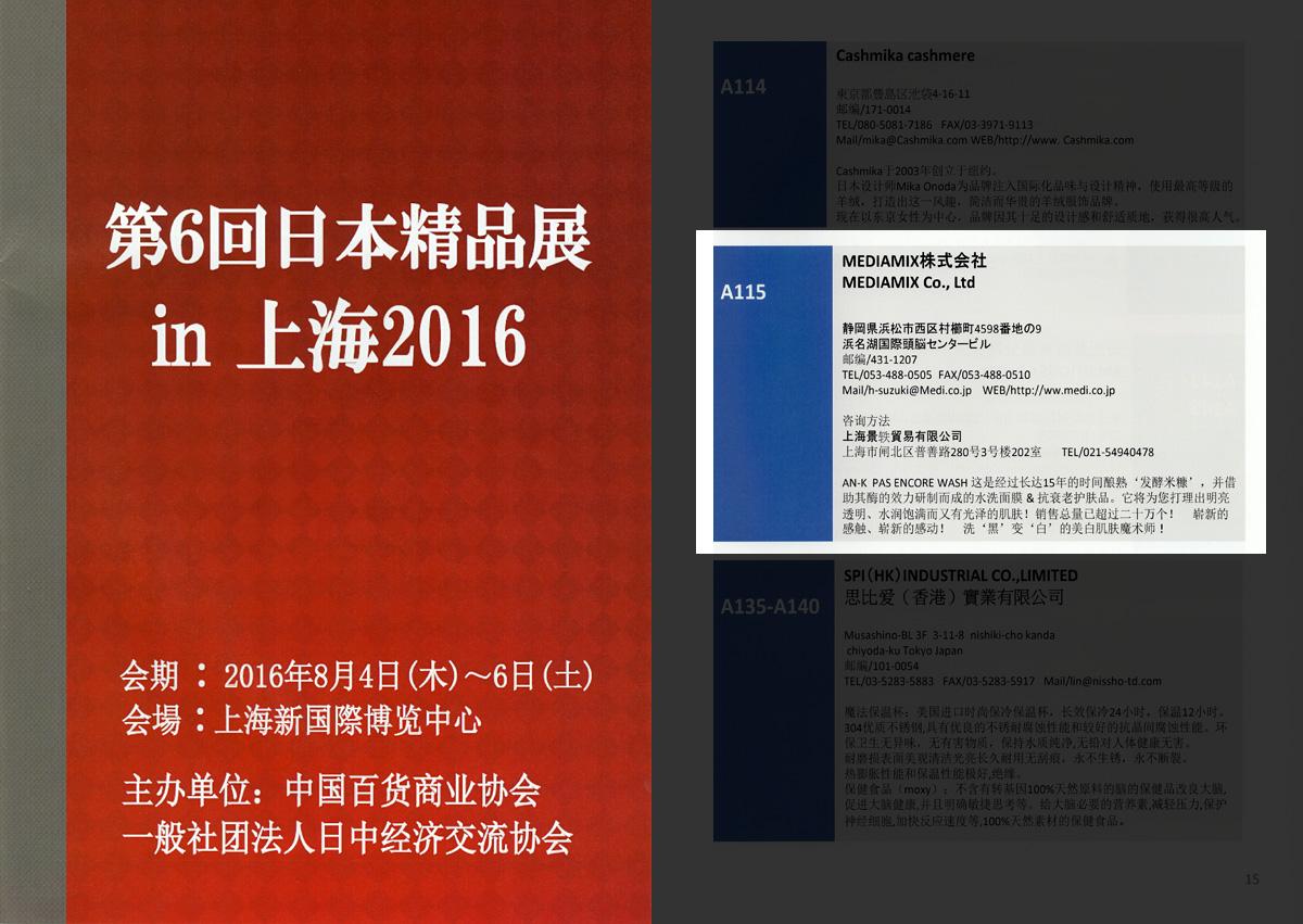 「第6回 日本精品展 in 上海 2016パンフレット