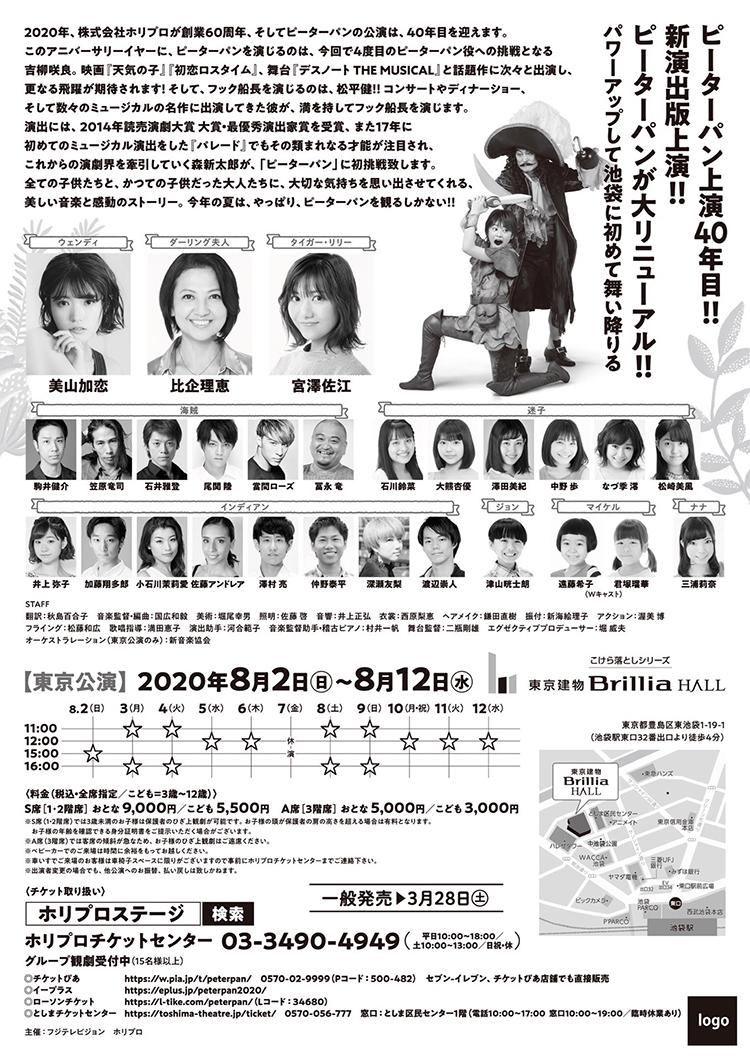 ピーターパン 東京公演