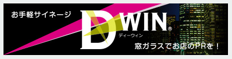 デジタルサイネージ「DxWIN」