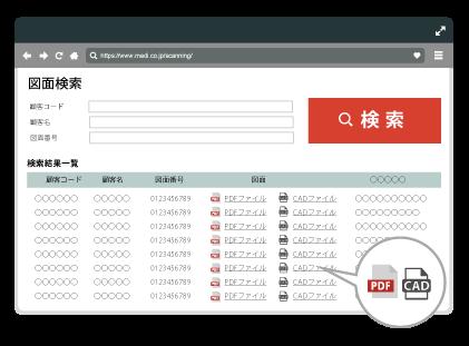 紙図面電子化サービス検索画面