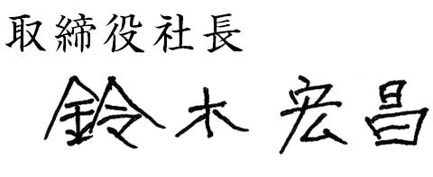 取締役社長 鈴木宏昌